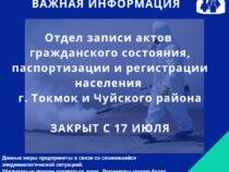 Отдел ЗАГС Токмока и Чуйского района закрывается на карантин