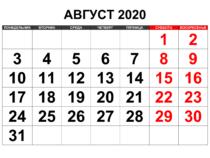 В конце августа кыргызстанцев ждут длинные выходные