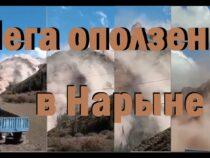 На месторождении Кара-Кече сошел оползень