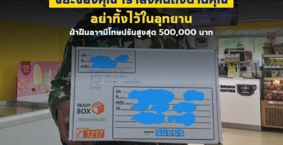 В Таиланде оставленный мусор будут отправлять по почте