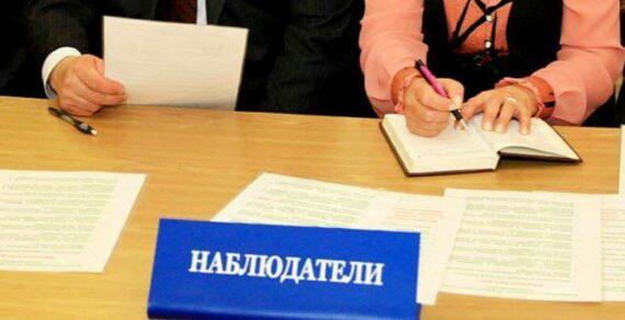 ЦИК аккредитовала 219 международных наблюдателей