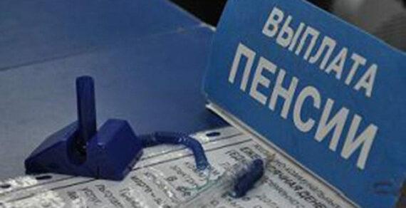 В Кыргызстане 38% пенсионеров получают пенсии ниже прожиточного минимума