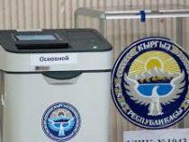 Правительство готовится к выборам в Жогорку Кенеш