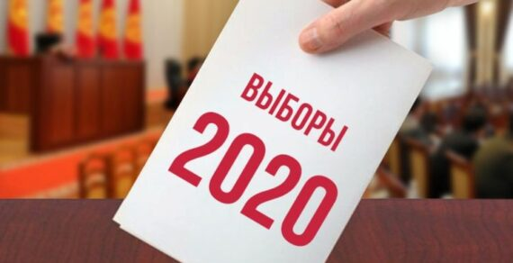 Явка на выборах в Жогорку Кенеш составила 56 %