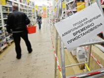 В магазинах Бишкека в период режима ЧП запрещено продавать алкоголь