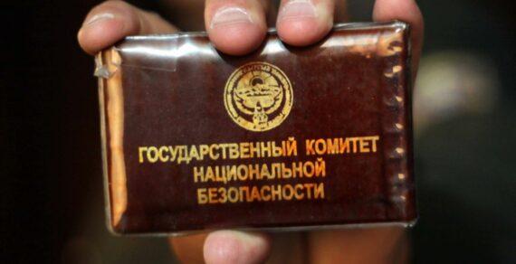 ГКНБ: Кыргызстанцам не следует поддаваться панике