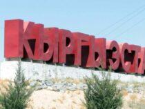 Кыргызстан не намерен закрывать границы из-за пандемии коронавируса