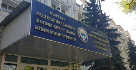 Школы Бишкека пока будут работать в оффлайн режиме только для первоклассников