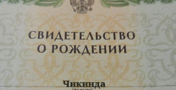 «Рожала меня мама». Жительница Екатеринбурга сменила отчество на «матчество»