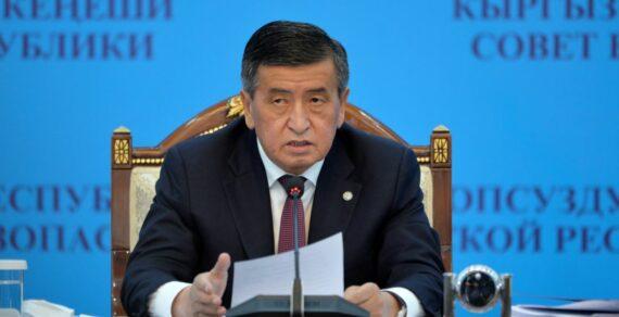 Президент Сооронбай Жээнбеков готов уйти в отставку, но только после парламентских выборов