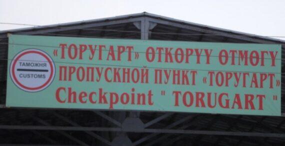 КПП «Торугарт-автодорожный» закрыт