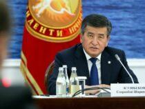 Президент Сооронбай Жээнбеков заявил о готовности уйти с поста