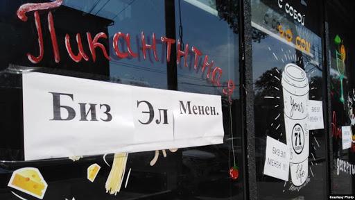 Ущерб от политической нестабильности в Кыргызстане превысил 8 млрд сомов
