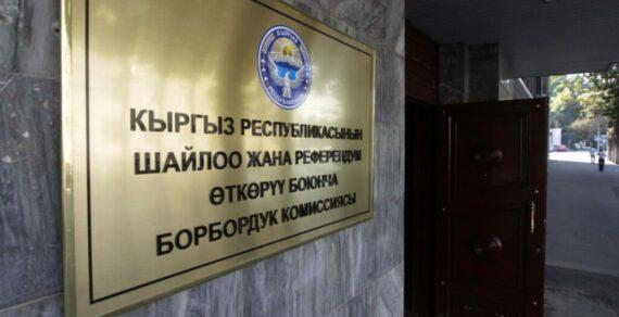 ЦИК приняла решение признать итоги выборов в Жогорку Кенеш, прошедших 4октября, недействительными