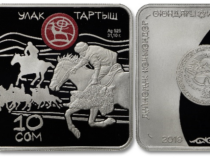 Нацбанк Кыргызстана выпустил две коллекционные монеты