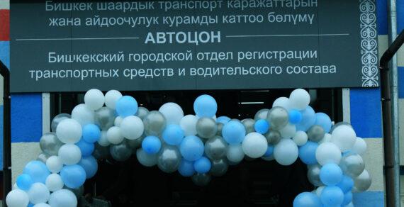 ГРС намерена открыть в Бишкеке еще один АвтоЦОН