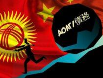 Минфин предлагает кыргызстанцам помочь выплатить внешний долг страны