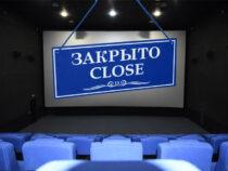 Кинотеатры вКыргызстане открывать пока небудут