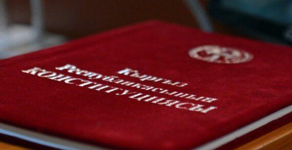 На общественное обсуждение вынесен проект закона «О Конституции»