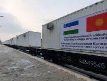 Узбекистан прислал конструкции для строительства больницы в Бишкеке