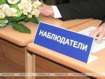 ЦИК аккредитовала 43 международных наблюдателя