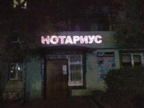 В Кыргызстане проверят деятельность частных нотариусов