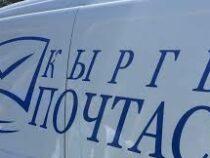 ГРС проводит работу по цифровизации «Кыргыз почтасы»
