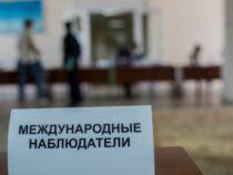 Еще 113 наблюдателей аккредитованы на выборы и референдум
