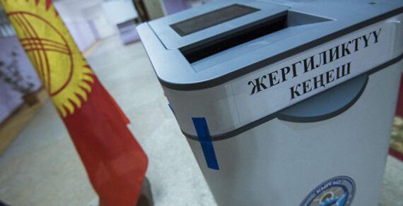 Выборы в местные кенеши по стране пройдут 11 апреля
