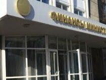 Минфин выплатил по кредитам заемщиков 286 миллионов сомов