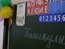 Первоклассники Бишкека с 15 февраля уйдут на каникулы
