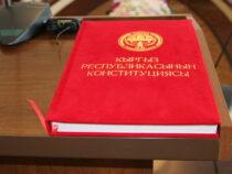 Проект новой Конституции размещен на сайте Жогорку Кенеша