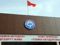 КПП «Кен-Булун» и «Токмок» возобновили работу