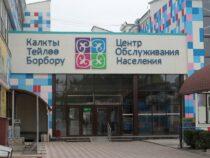 В Бишкеке временно закрыты ЦОН-2 и АвтоЦОН