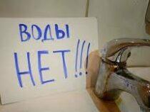 В двух жилмассивах столицы завтра не будет питьевой воды
