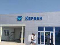 Турецкие инвесторы намерены реконструировать аэропорт «Кербен»