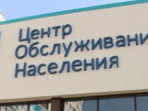 ЦОНы в Кыргызстане, возможно, будут работать до 10 вечера