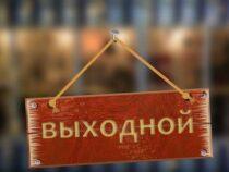 В апреле у кыргызстанцев будет один дополнительный выходной
