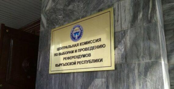 ВЦИК из парламента поступил документ обинициировании референдума