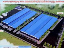 Президент ознакомился с проектом по строительству промзоны в Баткене