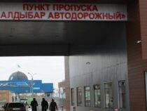Обстановка на кыргызско-казахской границе стабильная