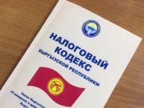 ВКыргызстане разработают новый Налоговый кодекс