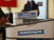ЦИК огласила явку избирателей на референдум