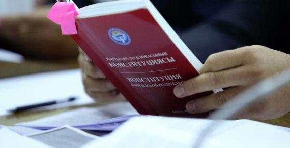 Новая редакция конституции вступила в силу в Кыргызстане
