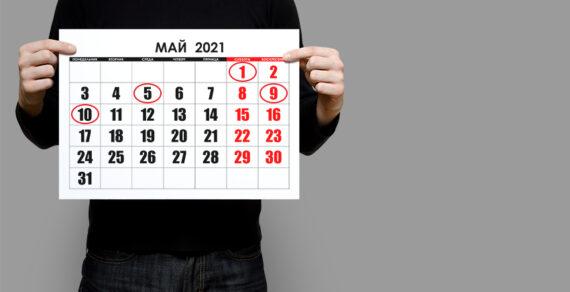 Концепция изменилась. 10 мая рабочий день