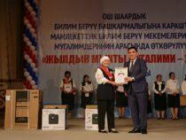 ВОше назвали имена победителей конкурса «Лучший учитель— 2021»