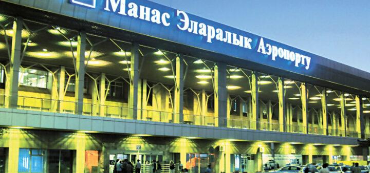 В аэропортах Кыргызстана вводятся ограничения