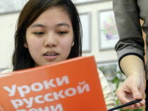 Мигрантов обязали знать русский язык и историю России