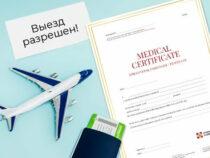 ВКыргызстане утвердили алгоритмы пребывания для иностранных туристов