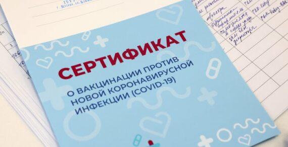Минздрав утвердил форму сертификата о получении вакцины